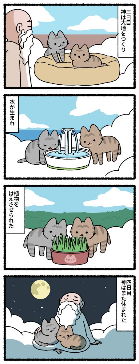 天地創造と猫!猫がたくさん出てくる昔話が可愛すぎる!