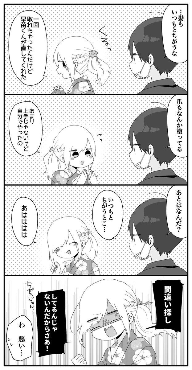 ほむら先生と花火大会 10