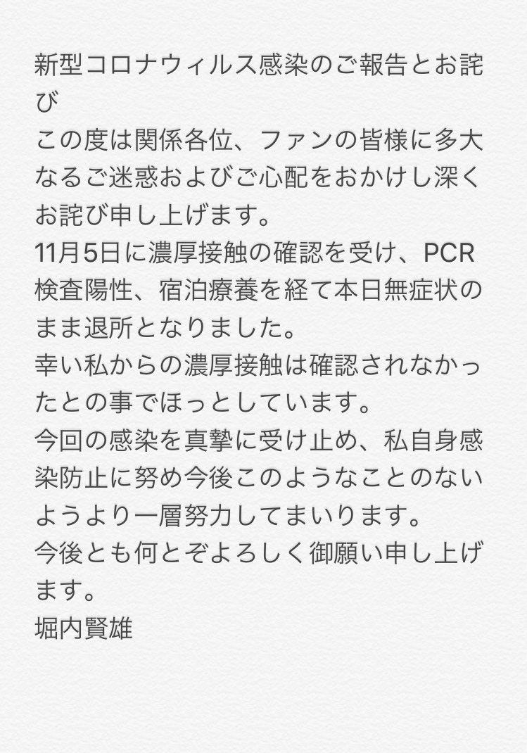 【堀内賢雄からのご報告】