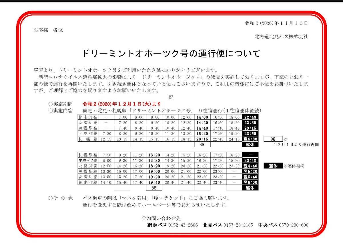 状況 jr リアルタイム 運行 北海道