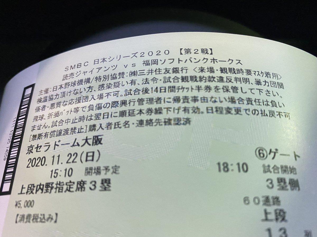 2020 日本 シリーズ 日程