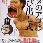 Image for the Tweet beginning: 川崎悟司(@satoshikawasaki)さんの #サメのアゴは飛び出し式 読了。前回同様、様々な生き物の特長を人体で表現してます。脊椎動物の進化順だから初期の頃はもう「人」の形ではないよね。でも海パン履いてるの😆 パンダの手根骨を人の手で表現してて、こうなってんだ!と納得。