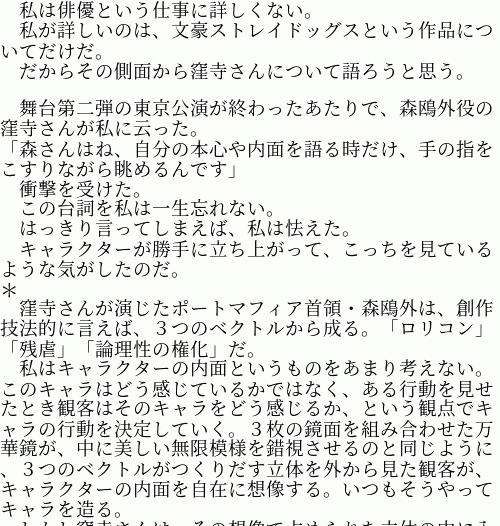 窪寺さんの話。