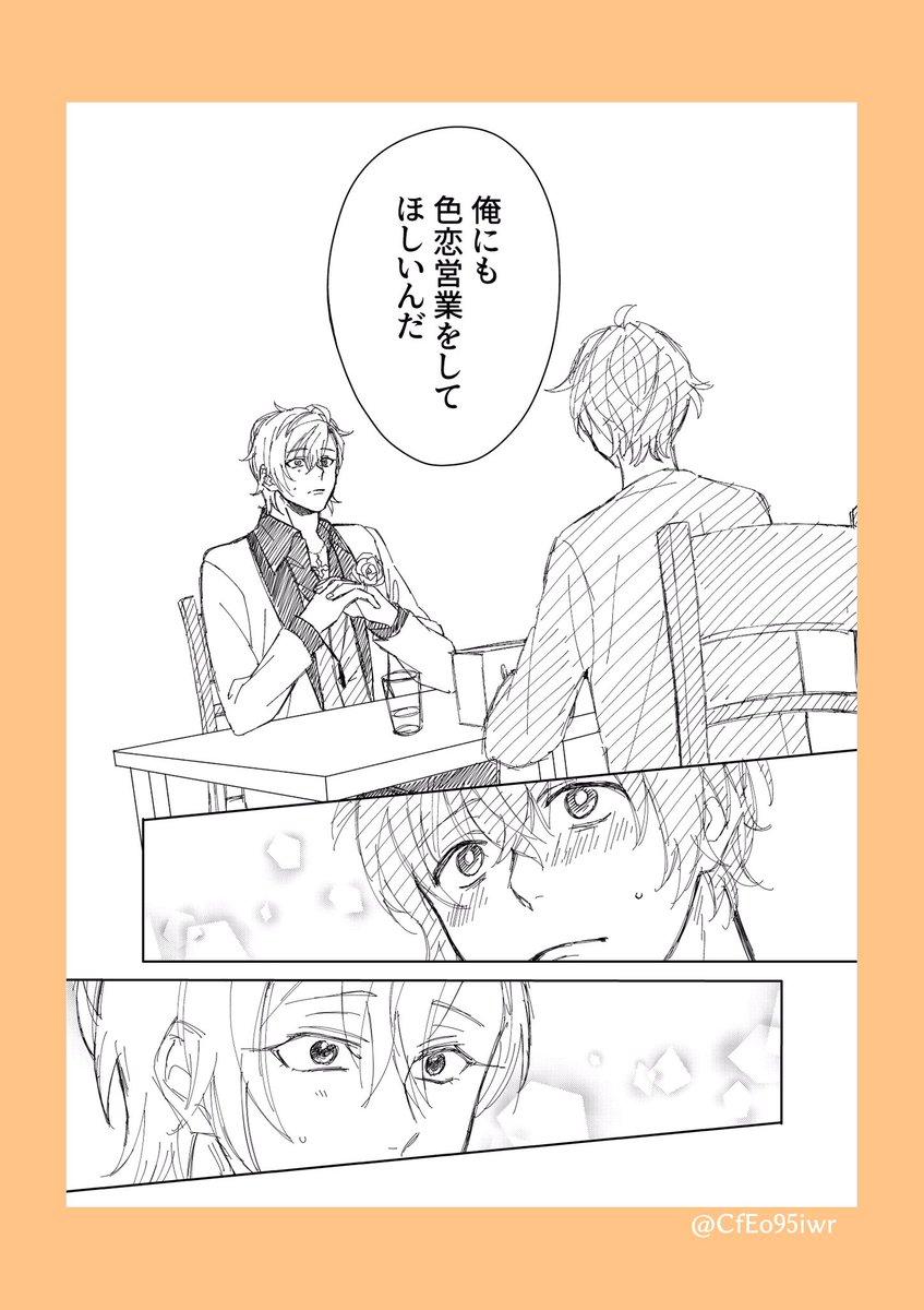 色恋営業:疑似恋愛を楽しむ営業スタイル(3/3)