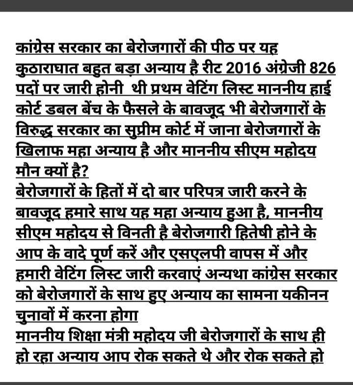 @RahulGandhi मा @RahulGandhi जी। धरातल पर काम ही आपकी पार्टी को बचा सकते हैं।  राजस्थान में बेरोजगारों के विरूद्ध खुद सरकार द्वारा SLP लगाने जैसे मुदों को नजरंदाज मत करो। अंत हो जायेगा पूरा ही #withdraw_slp_reet2016  @ajaymaken @rssurjewala @SKsharm96661932 @INCIndia @ashokgehlot51 @RajCMO