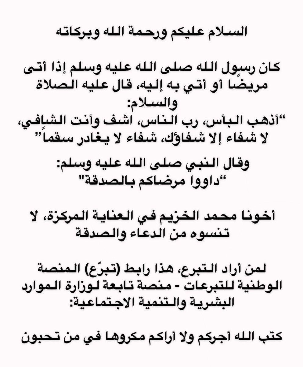 حمد الخزي م Halkhuzayim Twitter