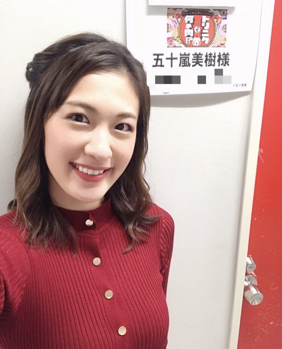 """五十嵐美樹/Miki Igarashi on Twitter: """"【TV出演📺】 あす11月17日(火 ..."""