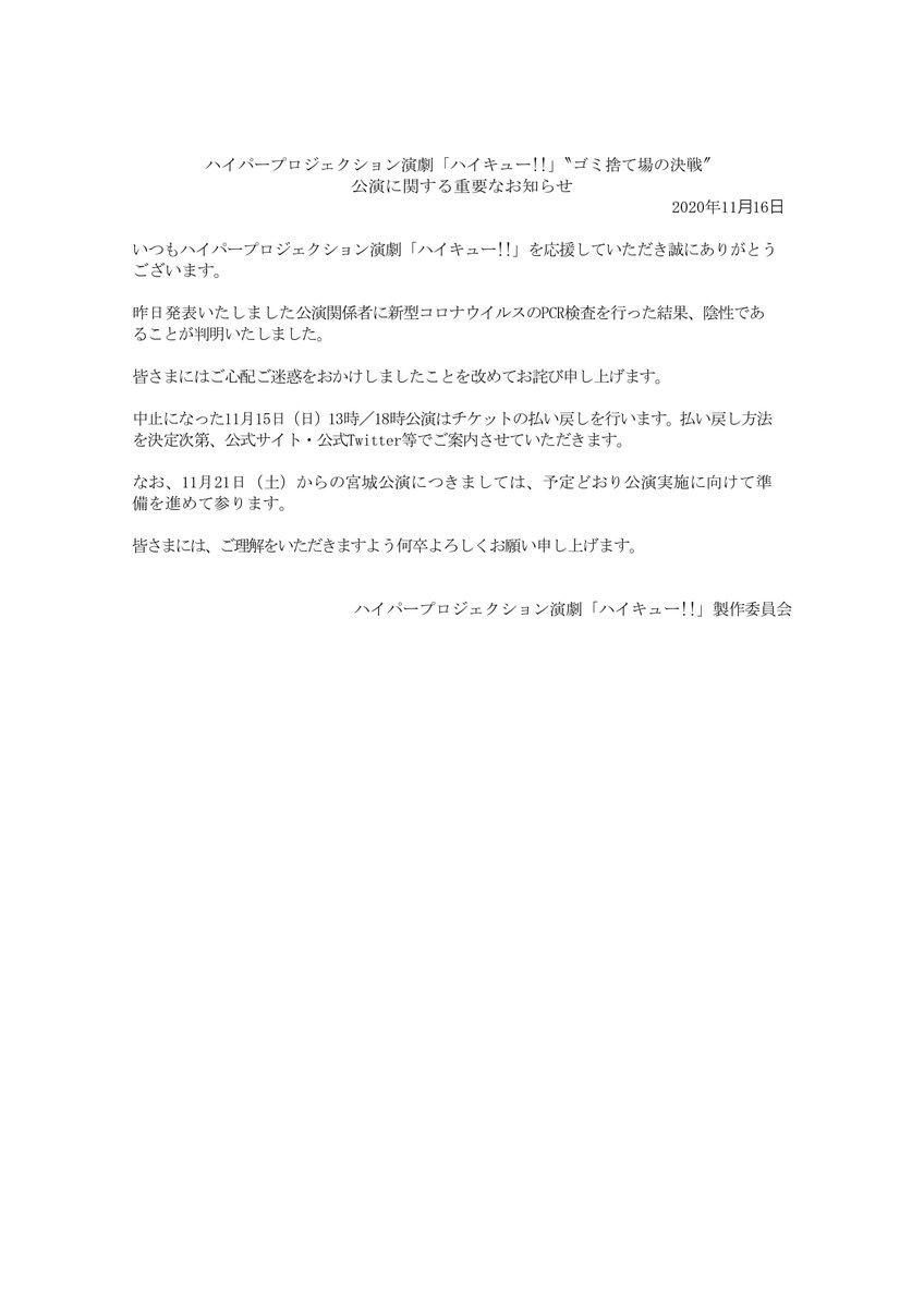【重要なお知らせ】ハイパープロジェクション演劇「ハイキュー!!‶ゴミ捨て場の決戦″に関する重要なお知らせ engeki-haikyu.com/news/202011162…