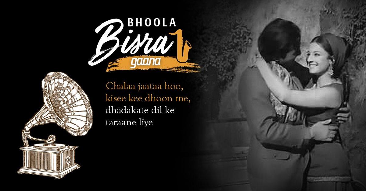 #KishoreKumar ki awaaz aur taraane ke saath purani yaadon mein chale jao. Dil dhadakne do, sirf Gaana ke saath.   #BhoolaBisraGaana