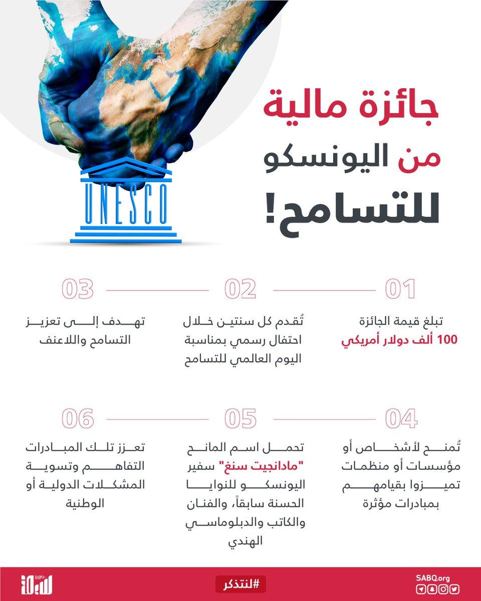 في الاحتفال بـ #اليوم_الدولي_للتسامح، تعلن اليونسكو عن جائزة مالية تمنحها كل عامين لمَن أدوا دوراً بارزاً في تحقيق هذا الهدف العالمي، هذه تفاصيل الجائزة.  #لنتذكر