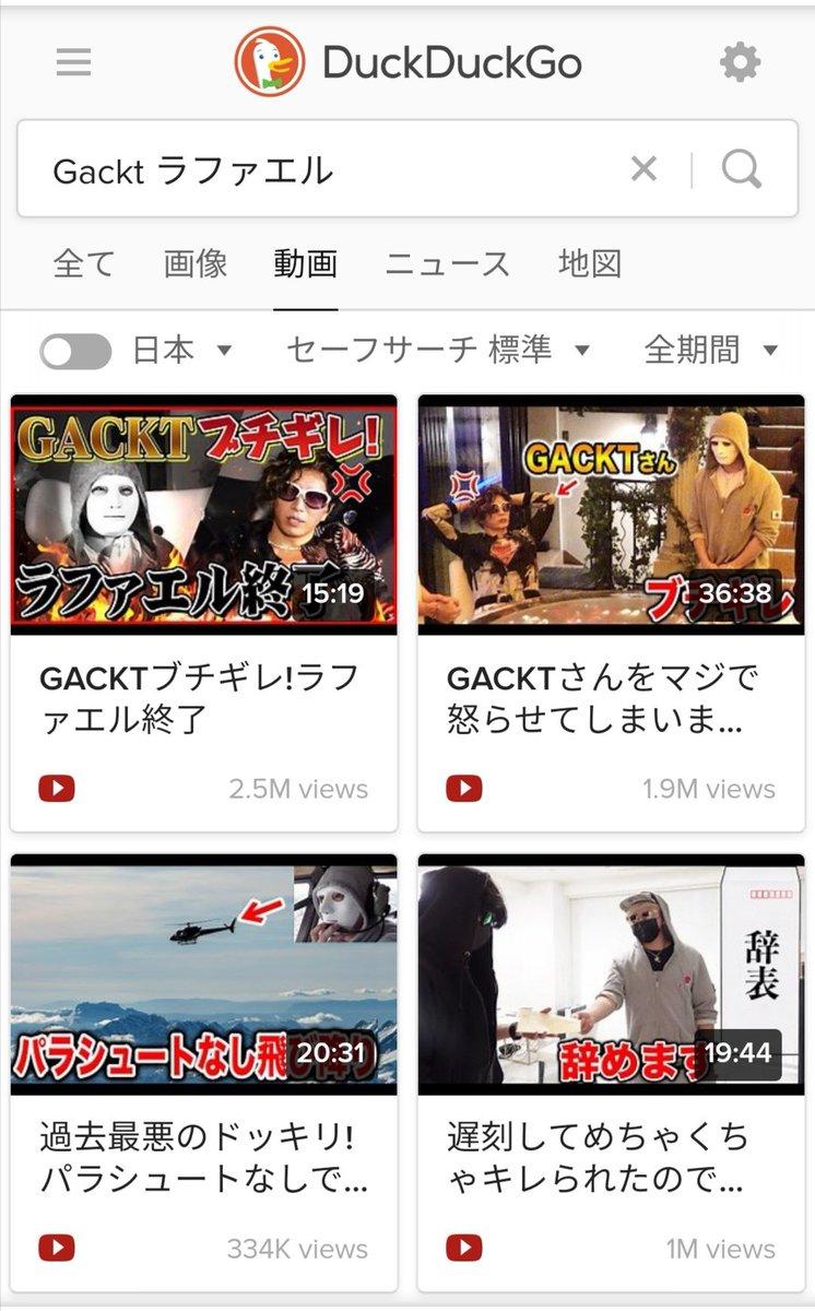 Gacktは創価のヒカル、ラファエル、中田敦彦とも繋がってます。つまり、里美ゆりあの仮想通貨ボロ儲けも盗難騒ぎも創価学会の茶番と言うこと。