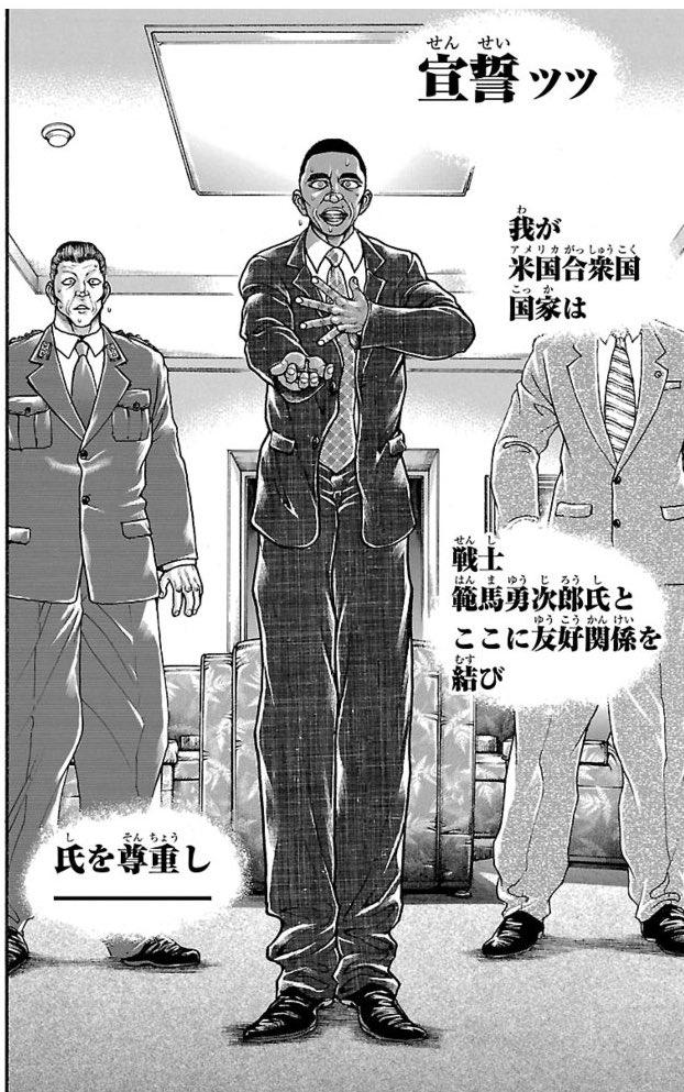 Q.バイデンが次のアメリカ大統領に  なったら世の中はどうなるの?  A.知らん。少なくとも刃牙シリーズ恒例の  範馬勇次郎への友好条約宣誓が読める