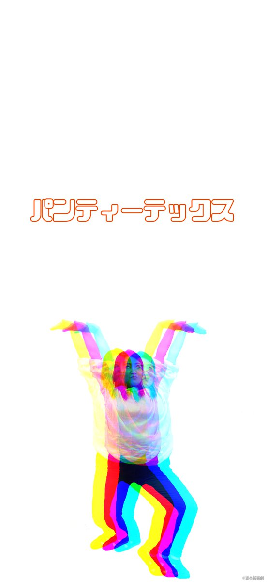 テックス ぱん ティー