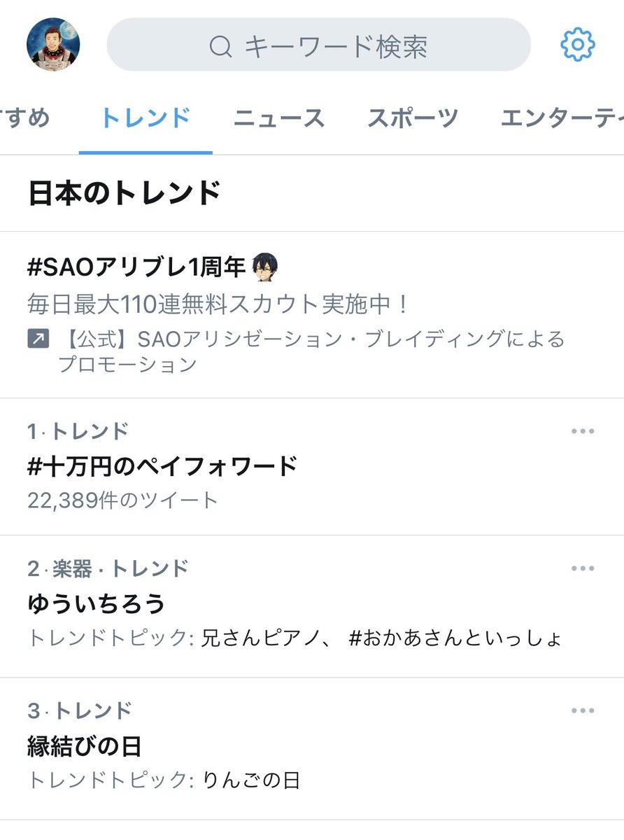 #十万円のペイフォワード がトレンド1位。人から人への感謝の連鎖