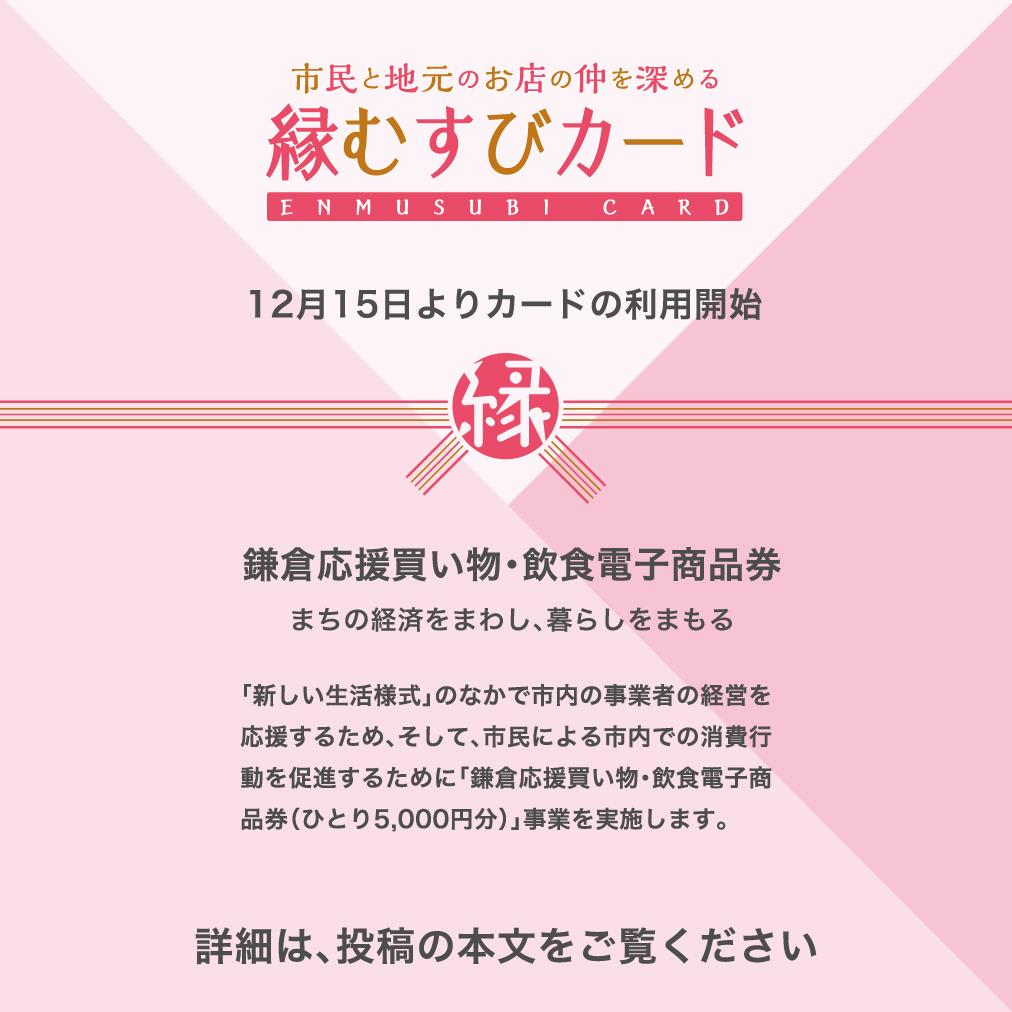 鎌倉市商工課勤労者福祉担当 (@kamakura_lawel) | Twitter