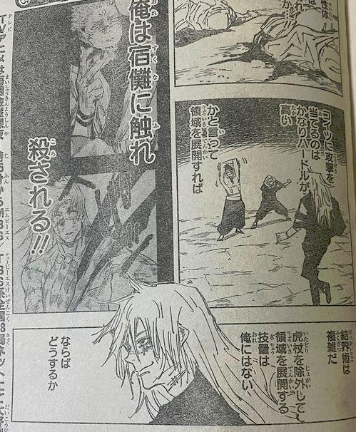 Ducky Thank You Kentaro Miura On Twitter Mahito S Goal Is To Kill Sukuna At The End