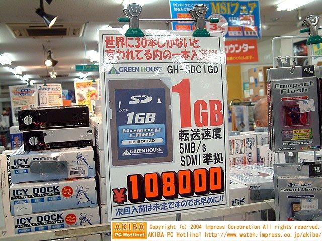 アプデ50GBが話題ですが、ここで16年前のSDカードを見てみましょう。