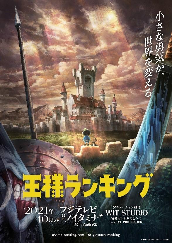《國王排名》宣布將在2021年10月開播! EmDhB56VkAAXTJY