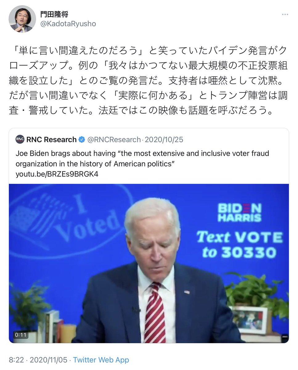 将 ツイッター 隆 門田