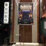 Image for the Tweet beginning: ミュージカル「ビューティフル」の初日、もう最高でした❤️素晴らしいカンパニーに拍手👏👏👏👏👏 #ビューティフル #平原綾香