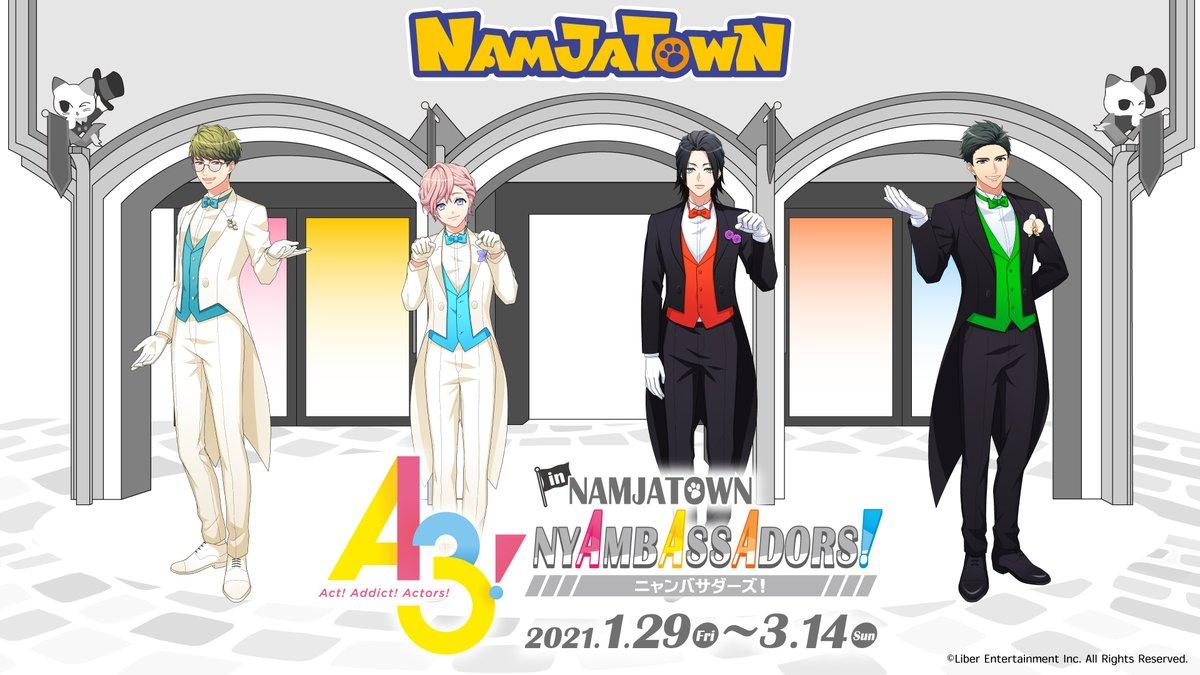 2021年1月29日(金)より『A3! in ナンジャタウン ~NYAMBASSADORS!~』開催決定!  ナンジャタウンならではのコラボデザート&フードやミニゲームなど盛りだくさん!  今回も実行委員として各組から選抜された4人が特別衣装の等身イラストで登場! #エースリー  bandainamco-am.co.jp/tp/namja/NEWS/…