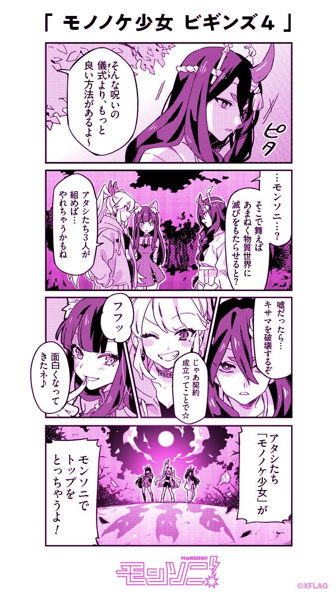 少女 モンスト モノノケ