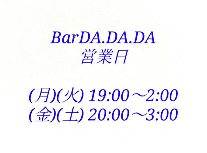 bar_dadadaの画像