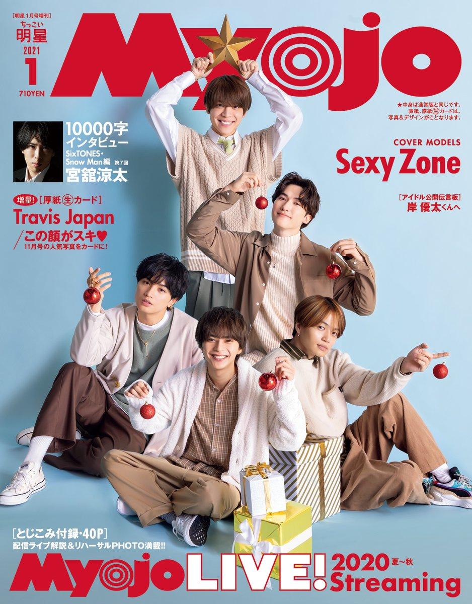 続いてこちらは、ちっこいMyojo1月号(11月21日発売)の表紙です! Sexy Zoneの表紙はクリスマスが近づく時期ということでツリーの飾りつけをイメージ。5人が全身でひとつのクリスマスツリーを表現してるみたいに♪ Travis Japanはより近い距離感で見つめてくれています! #SexyZone #TravisJapan