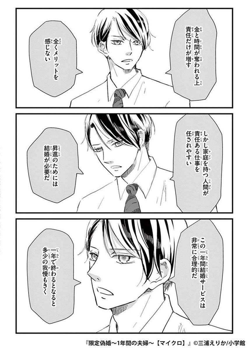 偽 婚 限定 限定偽婚~1年間の夫婦~【マイクロ】 1