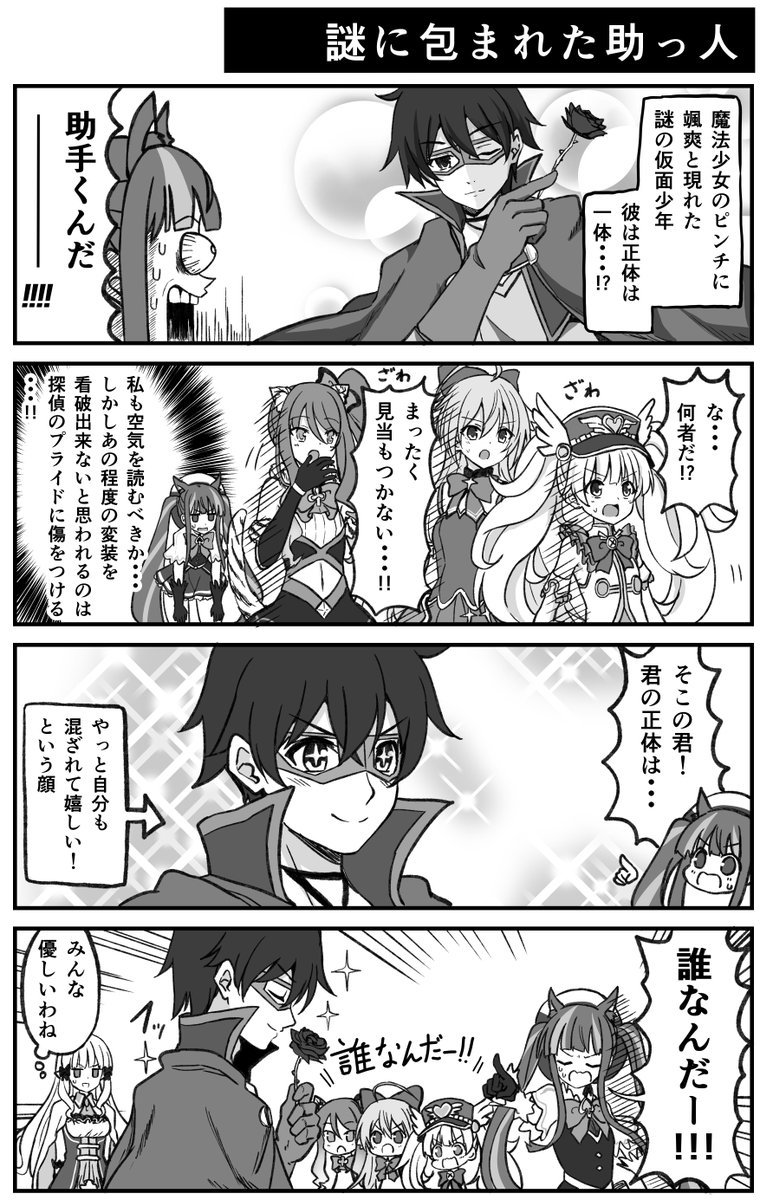 マジカルカルテットと謎の仮面少年【プリコネ漫画】