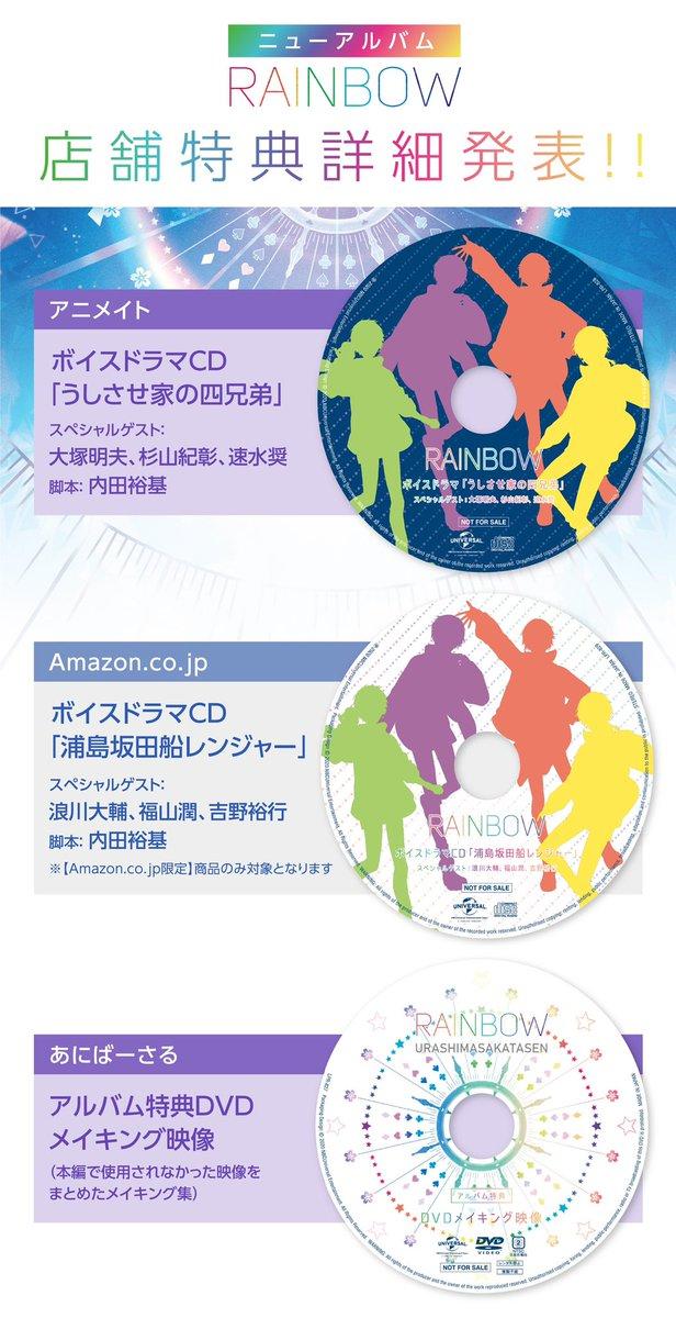 【店舗特典デザイン公開!】  11月25日発売アルバム「RAINBOW」の店舗特典デザインが 公開されました!  数に限りがございますので、お早めに♪♪