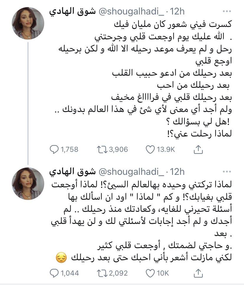 الكويتية شوق الهادي تطلب