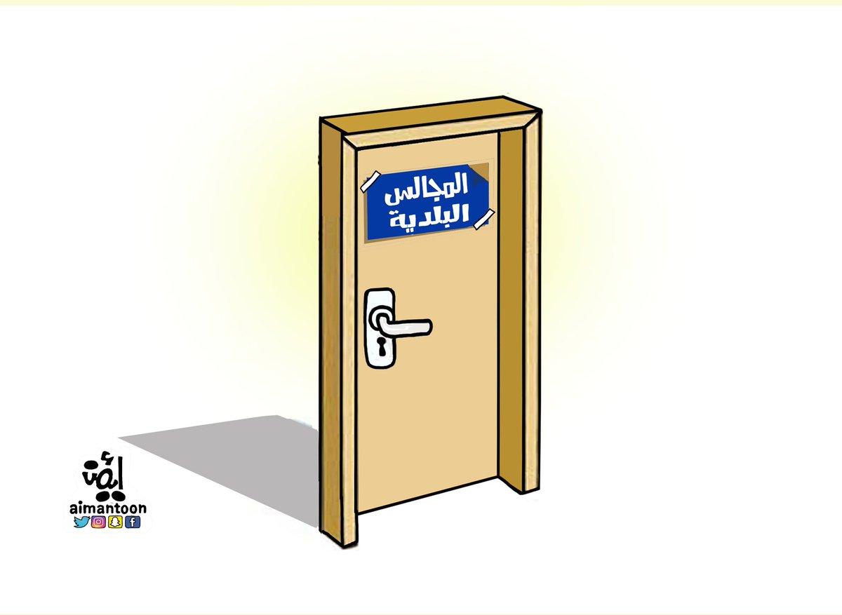 Replying to @Aimantoon: #المجالس_البلديه  #كاريكاتير  #اليوم  @alyaum