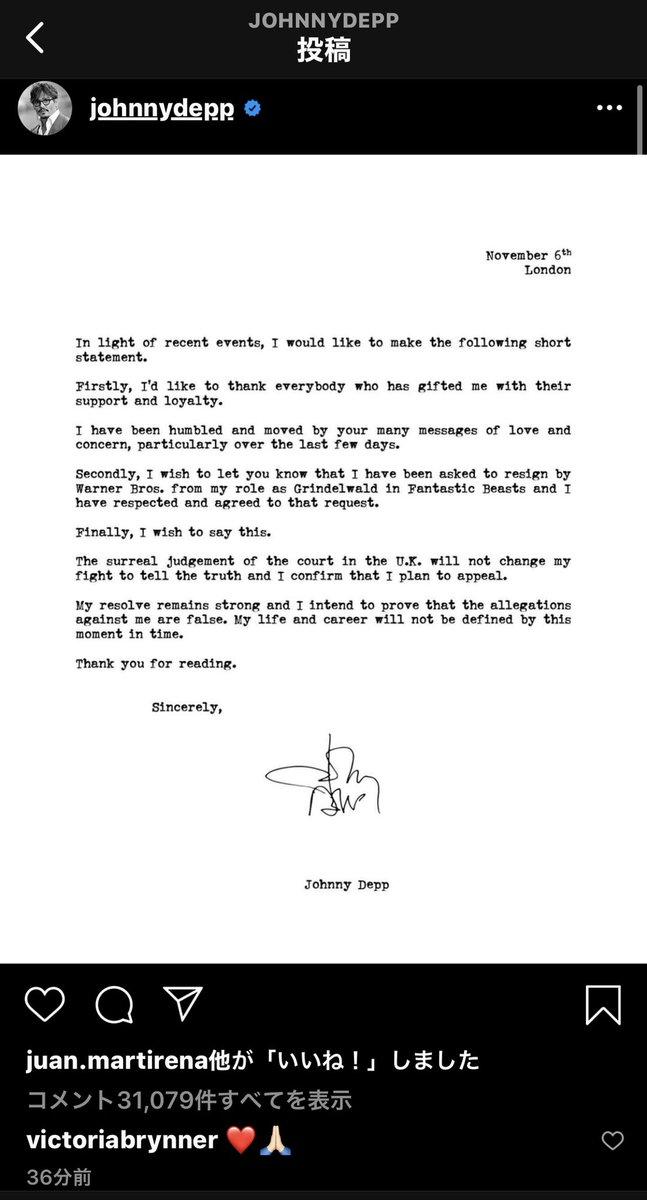 ジョニーデップがインスタで発表したグリンデルバルド役の降板。  元妻アンバー・ハードとの裁判で敗訴したことを受けての表明文の日本語訳を作りました。 ※Googleさんに頼ってるので誤訳はご勘弁   #ハリー・ポッター  #ファンタスティック・ビースト