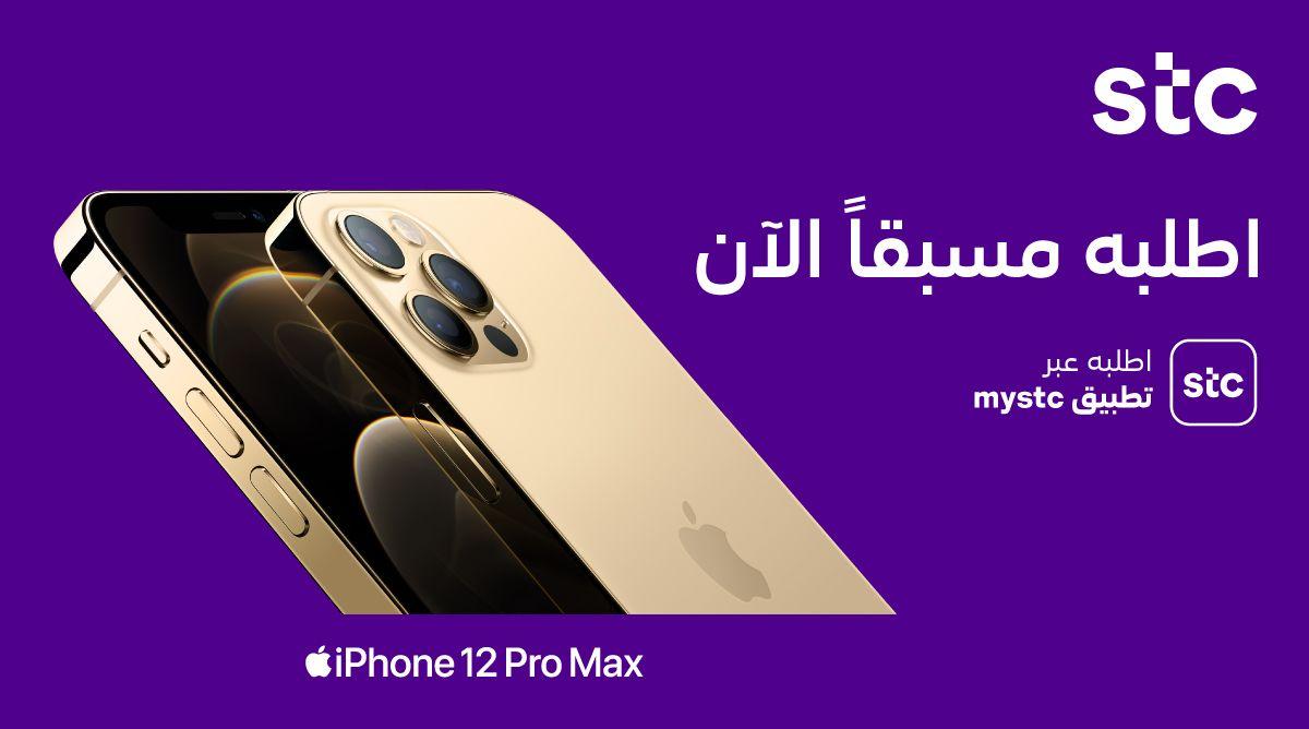 Stc السعودية On Twitter Iphone 12 Pro Max متوفر للطلب المسبق الآن على تطبيق Mystc Https T Co Hxkzhpqw3v اطلب واستمتع بـ Stc5g ولا أسرع Https T Co Goj0qywxig