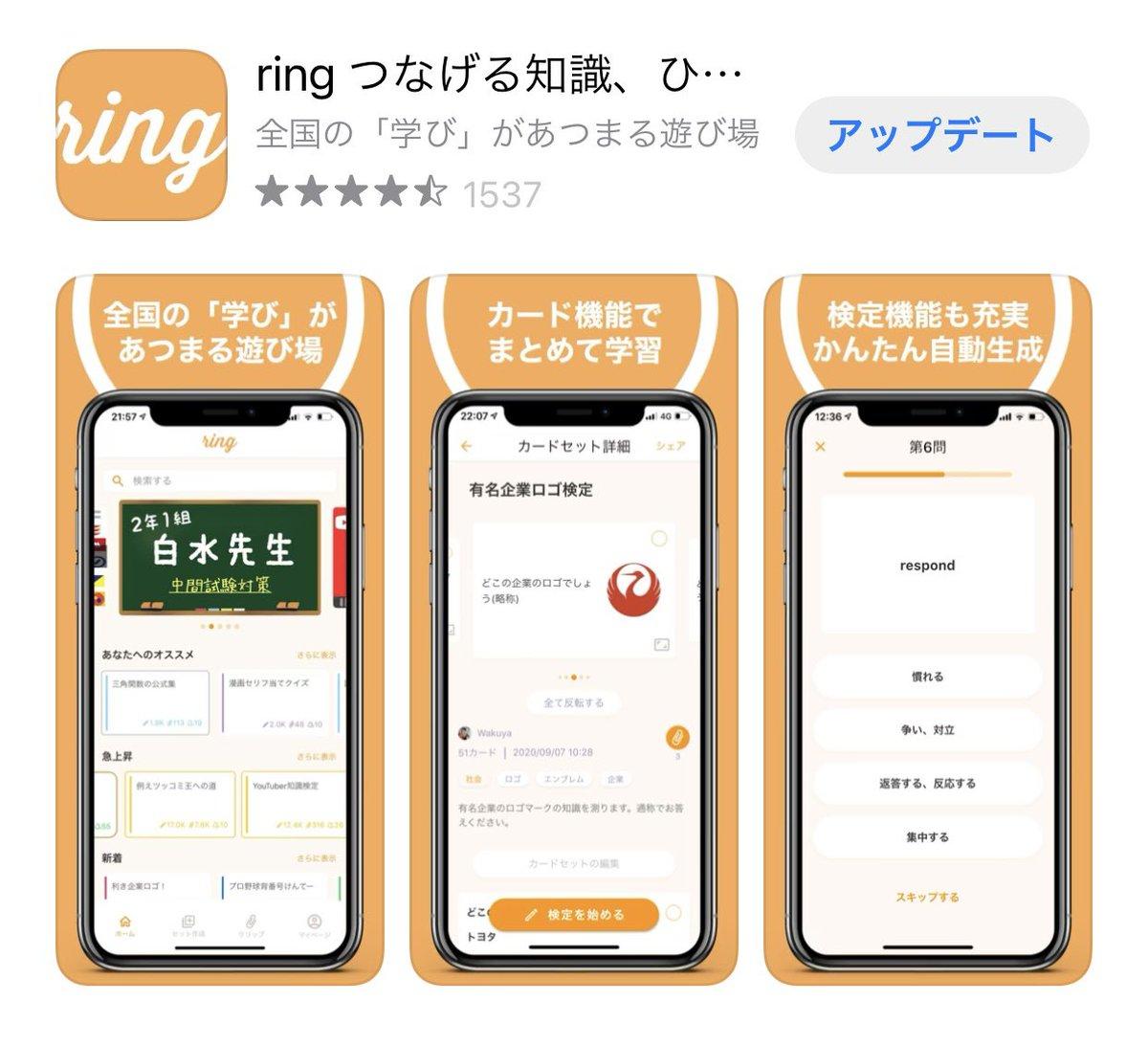 「勉強アプリ『ring』」の画像検索結果