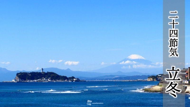 7日(土)は二十四節気「立冬(りっとう)」。暦の上では冬の始まりと言われますが、実際には若干のズレがあるようです。 weathernews.jp/s/topics/20201…