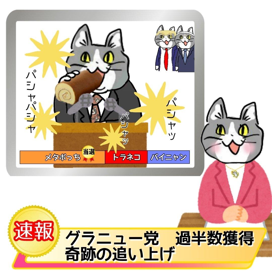 大統領選、まさかの展開 #現場猫