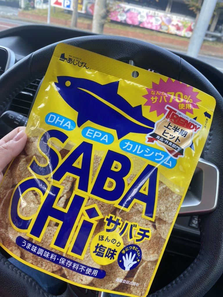 チップス サバ サバが70%入ったサバチップ!栄養満点で魚臭くないから食べやすい