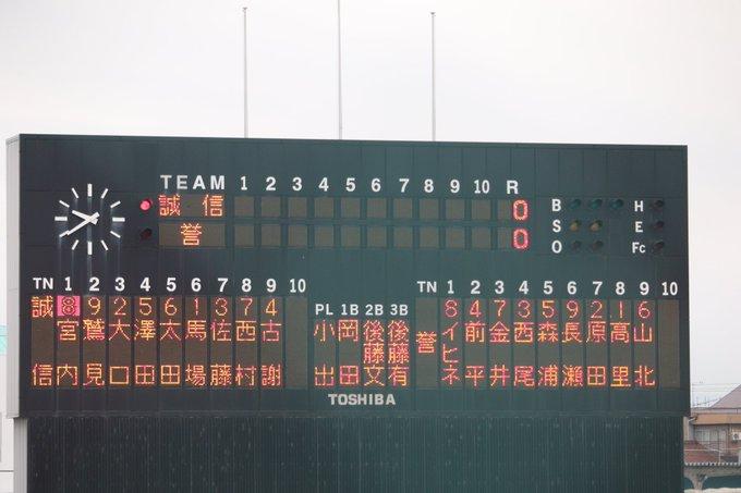 高校 掲示板 県 愛知 野球