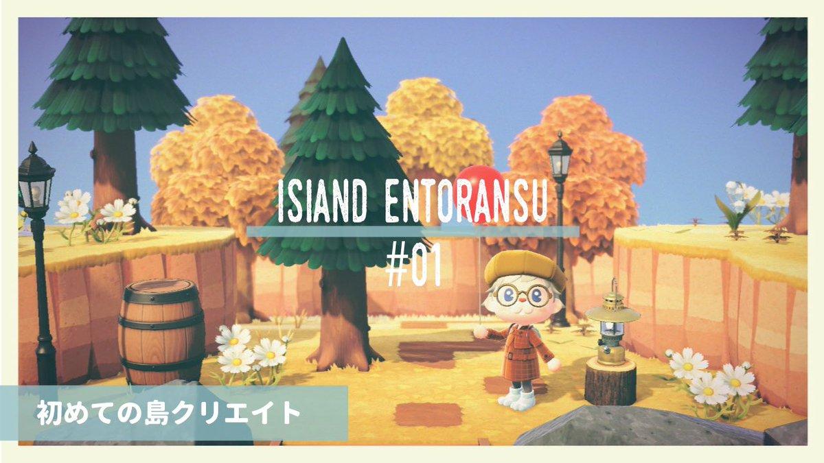 島づくり あつ森