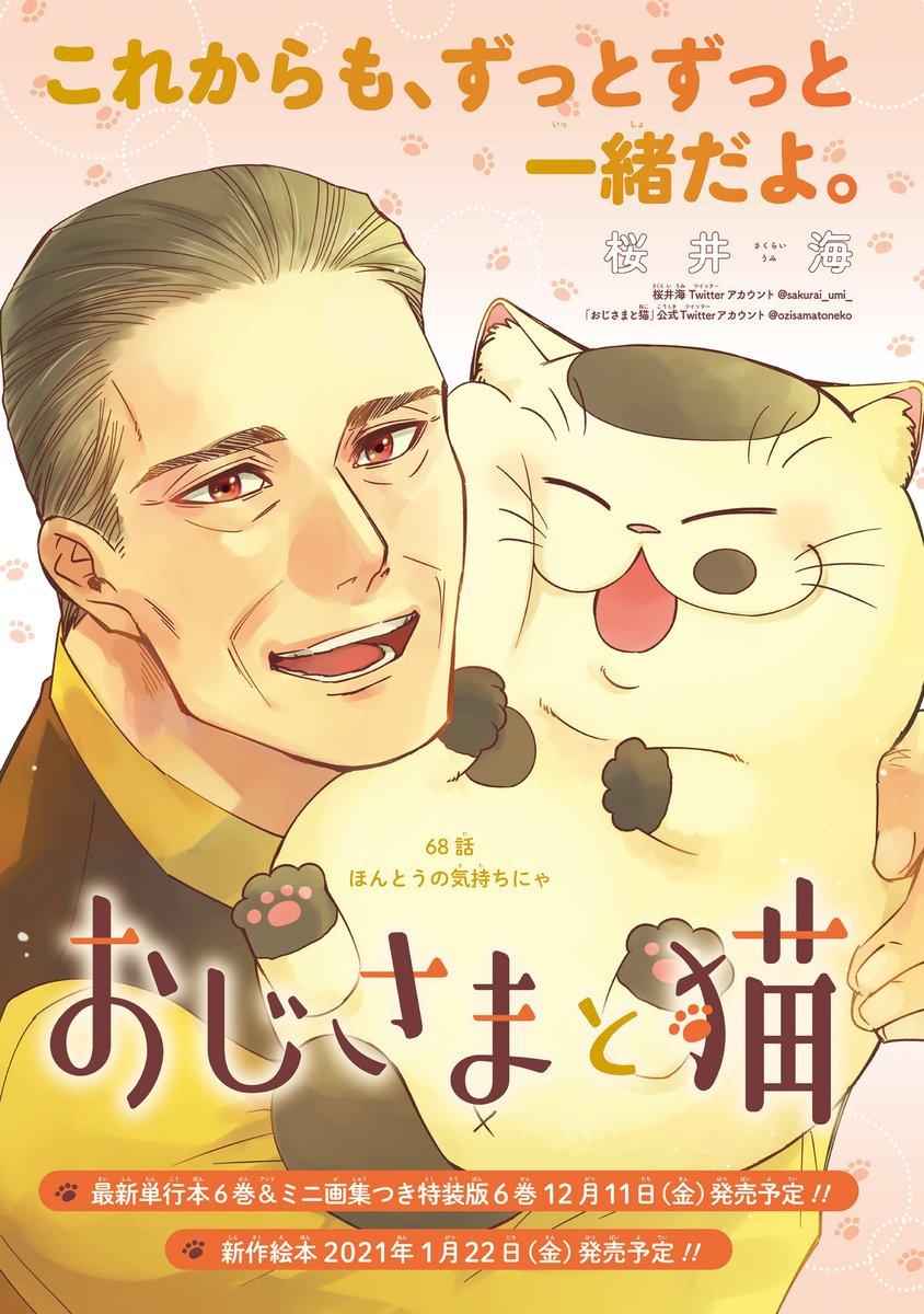 【おじさまと猫 68話】 ほんとうの気持ちにゃ 本編の68話が更新しました! 続きはこちらです↓ comic.pixiv.net/works/4501