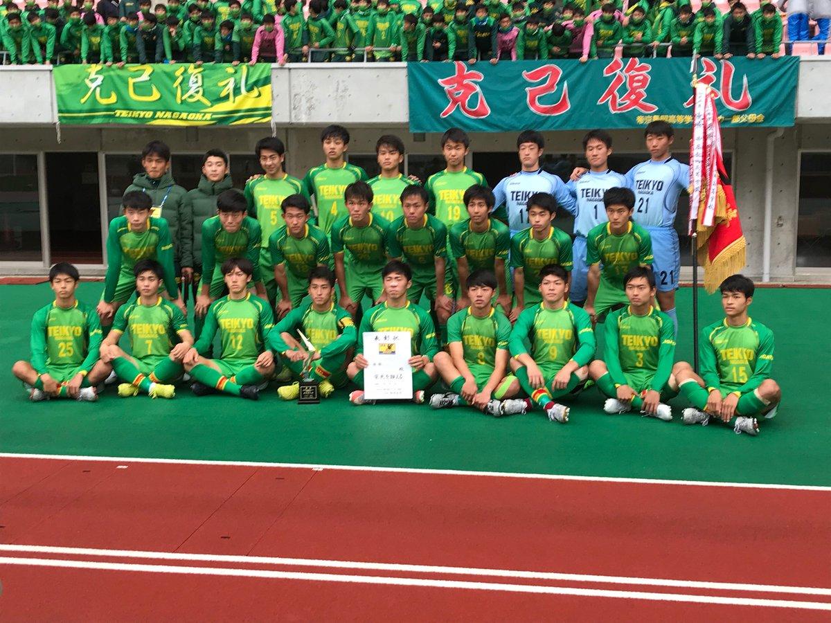 高校 サッカー 長岡 帝京