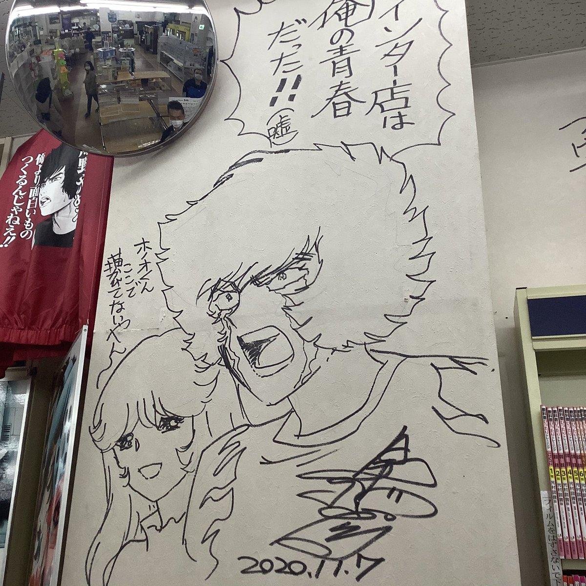 漫画家・島本和彦先生経営の 「TSUTAYA札幌インター店」8日に閉店なので 見納めに訪問すると昼に先生が大量に書き足していました。  #札幌 #TSUTAYA #島本和彦