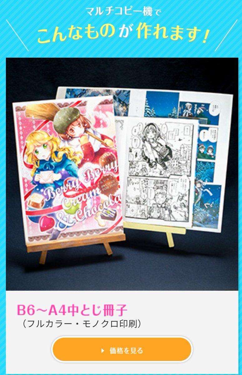 セブンイレブンが「コピー機で同人誌やポストカード作ろうぜ!!!」っていう本気のサイト作ってるから同人誌作るの躊躇してる人は見て欲しい doujinshi-print.com