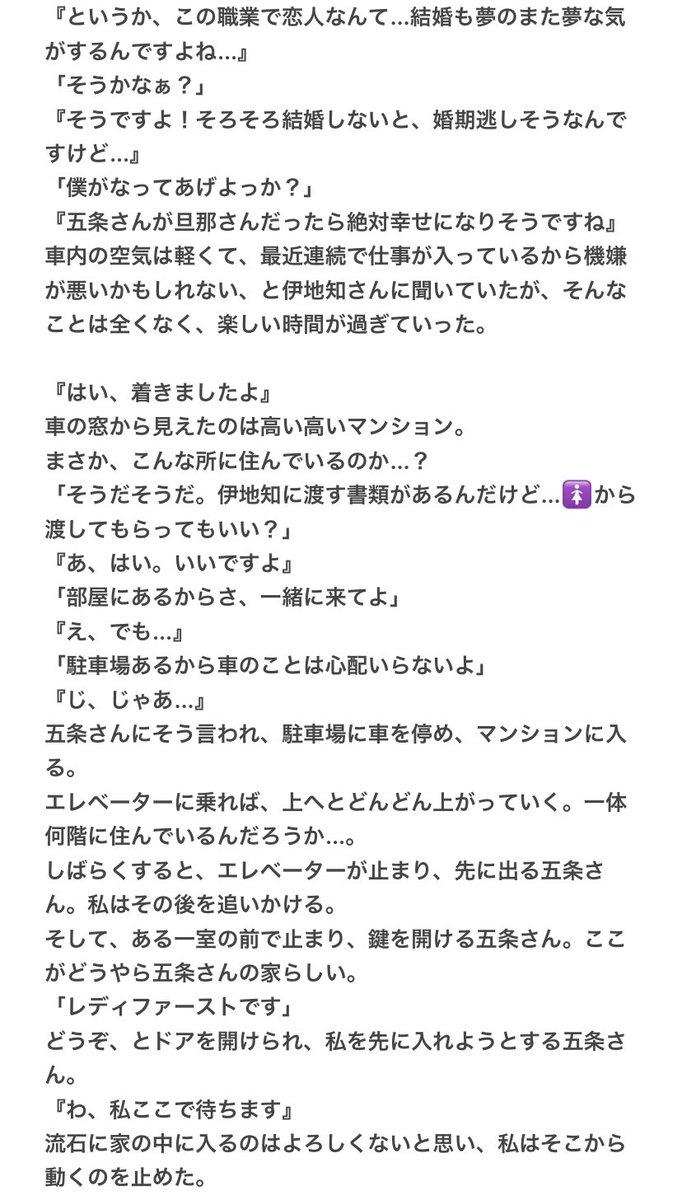 廻 夢 呪術 小説 pixiv 戦