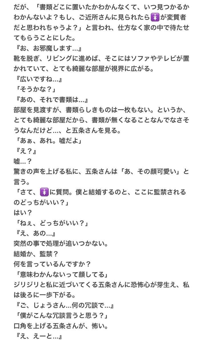 夢 戦 乙 小説 骨 呪術 廻