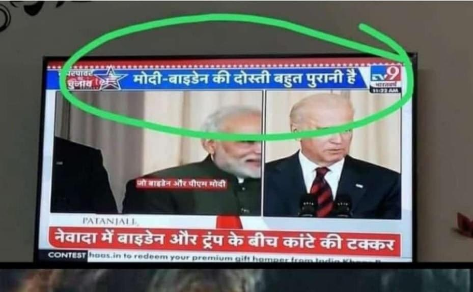 🙄🤷🏼♂️ #USAelection2020 #Modi #JoeBiden