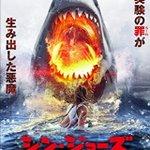 映画「シン・ジョーズ」が大当たり!今回はなんと炎属性のサメが全てを燃やす!