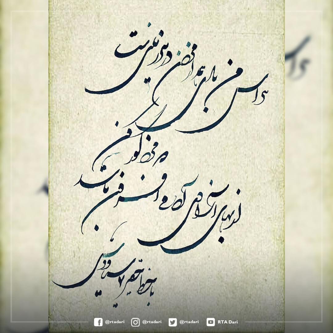 هراس من باری همه از مردن در سرزمینی ست که مزد گورکن از آزادی آدمی افزون باشد خط از #يما_سياوش
